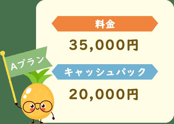 料金35,000円キャッシュパック20,000円